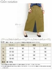 大きいサイズ レディース スカート ロング 綿 デニム ゴム 春服 秋服 ゆったり LL 3L 4L 5L XL 13号 15号 17号 19号 カーキ グリーン 緑