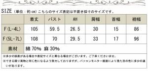 涼しいコットンリネン☆/ノースリーブ ワンピース ひざ下丈 無地 麻 綿/大きいサイズ レディース/L LLサイズ 2L 3L 4L 5L 6L 7L XXL/春夏