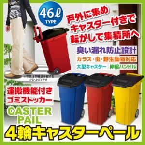 【送料無料】4輪キャスターペール 46リットルタイプ かんたん移動式ゴミ箱