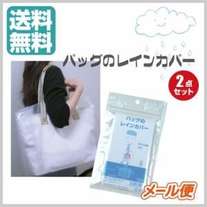 【送料無料】お得な2個セット バッグのレインカバー メール便 お気に入りの鞄を守る