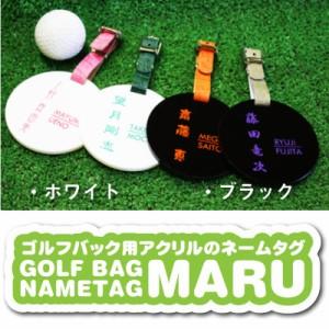 ゴルフバッグ用 名札(ネームプレート)アクリル 【MARU】 丸型 名入れ ゴルフ タグ【翌々営業日出荷】