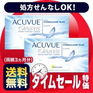 【送料無料】【YM】アキュビューオアシス 2箱 2週間/2week/オアシス/コンタクト/処方箋なし