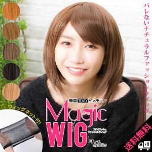【即納】【送料無料】wig【ウィッグ】ショートボブ(耐熱性あり)/5色フルウィッグ かつら