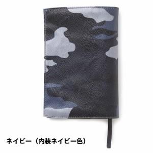 【日本製】【文庫サイズ】ブックカバー 61609611 迷彩柄 SD5006606【Y_KO】【YI】■05170121