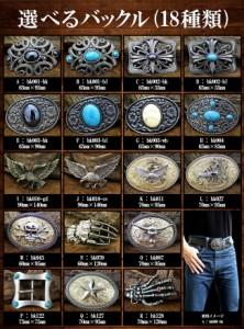 バックル メタルバックル 選べる18種類! 本格デザインバックル クロム レザーベルト