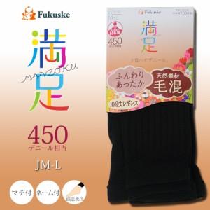 福助 満足 毛混450デニール 10分丈レギンス (JM-L)【在庫限り】[940-3511]