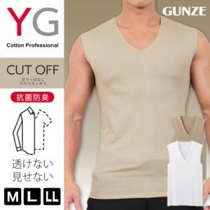 グンゼ YG CUTOFF メンズ Vネック スリーブレスシャツ(M〜LL)【季節】