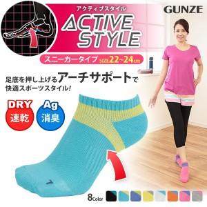 グンゼ スニーカーソックス Tuche Active Style レディース アーチサポート (22ー24cm)【季節】