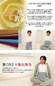 腹匠 高級純毛腹巻 二重タイプ (M・L)【季節】