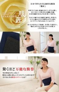 腹匠 日本製 女性用 デニム腹巻 (フリーサイズ)【季節】
