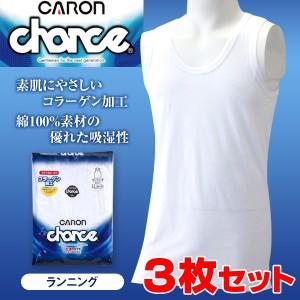 CARON ランニングシャツ 3枚セット (M〜LL)【季節】ON【紳士肌着】[982891]