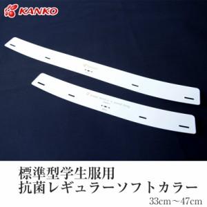 カンコー学生服 標準型学生服用 抗菌レギュラーソフトカラー (33cm〜47cm)【定番】