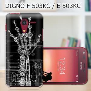 DIGNO E/F 503KC ハードケース/カバー 【Handed PCクリアハードカバー】  スマートフォンカバー・ジャケット
