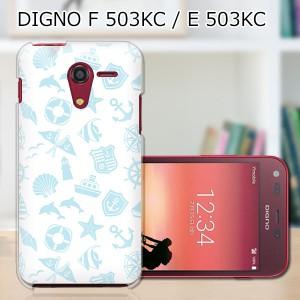 DIGNO E/F 503KC ハードケース/カバー 【マリン柄 PCクリアハードカバー】  スマートフォンカバー・ジャケット