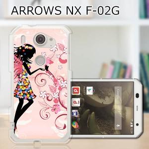 ARROWS NX F-02G TPUケース/カバー 【出会い TPUソフトカバー】アローズ スマートフォンカバー・ジャケット