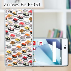 arrows Be F-05J ハードケース/カバー 【寿司ドット PCクリアハードカバー】 スマートフォンカバー・ジャケット