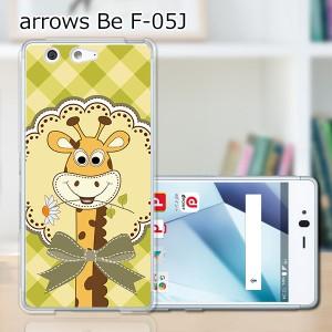 arrows Be F-05J ハードケース/カバー 【キリンチェック PCクリアハードカバー】 スマートフォンカバー・ジャケット