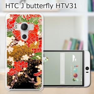 HTC J butterfly HTV31 TPUケース/カバー 【着物 TPUソフトカバー】 HTC J butterfly HTV31 スマートフォンカバー・ジャケット