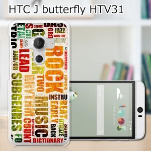 HTC J butterfly HTV31 ハードケース/カバー 【Paper PCクリアハードカバー】 HTC J butterfly HTV31 スマートフォンカバー・ジャケット