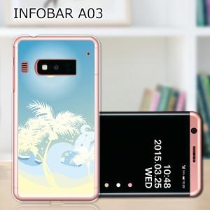 INFOBAR A03 ハードケース/カバー 【サマーバケーション PCクリアハードカバー】アローズ infobar a03 スマートフォンカバー・ジャケット
