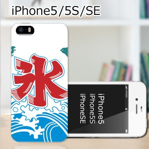 iPhone5 TPUケース/カバー 【夏の氷 TPUソフトカバー】アイフォン5 スマートフォンカバー・ジャケット