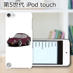 第5世代iPod touch ハードケース/カバー 【S30 PCクリアハードカバー】アイポッド スマートフォンカバー・ジャケット