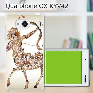 au Qua Phone QX KYV42 ハードケース/カバー 【Sagittarius PCクリアハードカバー】 スマートフォンカバー・ジャケット