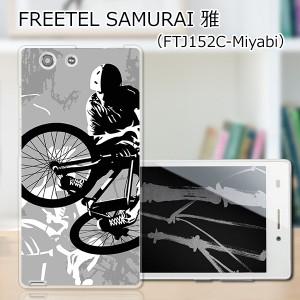 FREETEL SAMURAI MIYABI 雅 ハードケース/カバー 【BMX PCクリアハードカバー】  スマートフォンカバー・ジャケット