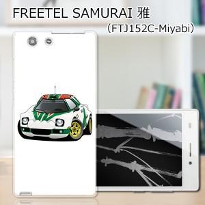 FREETEL SAMURAI MIYABI 雅 ハードケース/カバー 【RStratos PCクリアハードカバー】  スマートフォンカバー・ジャケット