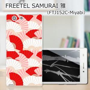 FREETEL SAMURAI MIYABI 雅 ハードケース/カバー 【センス:扇子 PCクリアハードカバー】  スマートフォンカバー・ジャケット