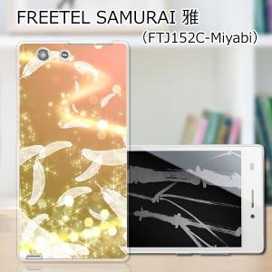 FREETEL SAMURAI MIYABI 雅 ハードケース/カバー 【天使の羽 PCクリアハードカバー】  スマートフォンカバー・ジャケット