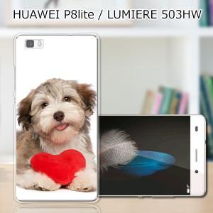 Huawei P8lite/LUMIERE 503HW ハードケース/カバー 【ハートとわんこ PCクリアハードカバー】  スマートフォンカバー・ジャケット