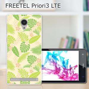 FREETEL Priori3 LTE ハードケース/カバー 【南国 PCクリアハードカバー】  スマートフォンカバー・ジャケット