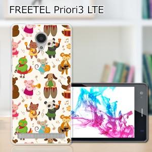 FREETEL Priori3 LTE ハードケース/カバー 【動物バンド PCクリアハードカバー】  スマートフォンカバー・ジャケット