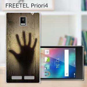FREETEL Priori4 ハードケース/カバー 【忍び寄る手 PCクリアハードカバー】 スマートフォンカバー・ジャケット