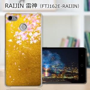 FREETEL RAIJIN 雷神 ハードケース/カバー 【新春桜:雅 PCクリアハードカバー】 スマートフォンカバー・ジャケット