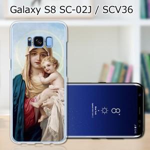 Galaxy S8 SCV36 SC-02J共用 ハードケース/カバー 【MARIA PCクリアハードカバー】 スマートフォンカバー・ジャケット