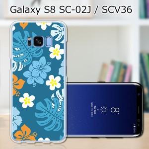 Galaxy S8 SCV36 SC-02J共用 ハードケース/カバー 【ブルーイッシュハイビスカス PCクリアハードカバー】スマートフォンカバー・ジャ