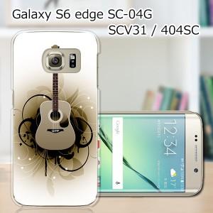 Galaxy S6 edge SCV31/SC-04G ハードケース/カバー 【アコギ PCクリアハードカバー】 Galaxy S6 edge SCV31/SC-04G スマートフォンカバー