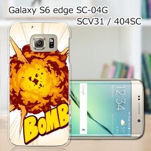 Galaxy S6 edge SCV31/SC-04G ハードケース/カバー 【Bomb PCクリアハードカバー】 Galaxy S6 edge SCV31/SC-04G スマートフォンカバー・