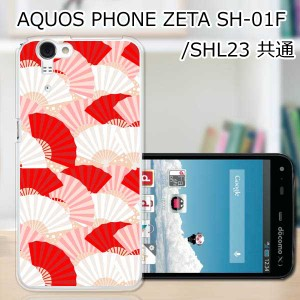 AQUOS PHONE ZETA SH-01F ハードケース/カバー 【センス:扇子 PCクリアハードカバー】アクオスフォン スマートフォンカバー・ジャケット