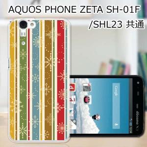 AQUOS PHONE ZETA SH-01F ハードケース/カバー 【アイシクルストライプ PCクリアハードカバー】アクオスフォン スマートフォンカバー・ジ