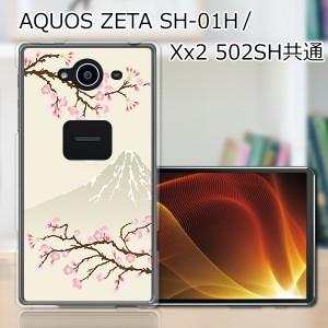 AQUOS ZETA SH-01H TPUケース/カバー 【富士桜 TPUソフトカバー】エクスペリア スマートフォンカバー・ジャケット