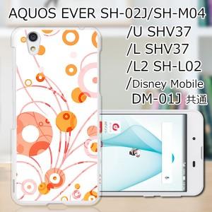AQUOS EVER SH-02J ハードケース/カバー 【カラーサークル PCクリアハードカバー】 スマートフォンカバー・ジャケット