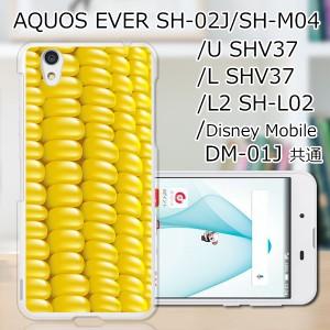 AQUOS U SHV37/EVER SH-02J ハードケース/カバー 【コーン PCクリアハードカバー】 スマートフォンカバー・ジャケット