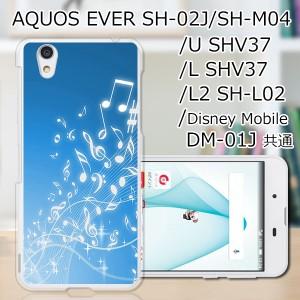 AQUOS U SHV37/EVER SH-02J ハードケース/カバー 【弾けるメロディ PCクリアハードカバー】 スマートフォンカバー・ジャケット