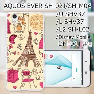 AQUOS EVER SH-02J TPUケース/カバー 【PARIS TPUソフトカバー】 スマートフォンカバー・ジャケット