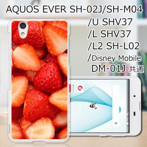 AQUOS U SHV37/EVER SH-02JTPUケース/カバー 【Strawberry TPUソフトカバー】 スマートフォンカバー・ジャケット