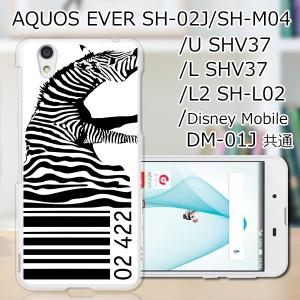 AQUOS U SHV37/EVER SH-02JTPUケース/カバー 【ZebraCord TPUソフトカバー】 スマートフォンカバー・ジャケット