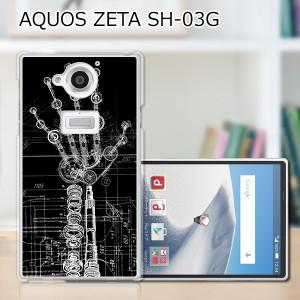 AQUOS ZETA SH-03G ハードケース/カバー 【Handed PCクリアハードカバー】 AQUOS ZETA SH-03G スマートフォンカバー・ジャケット
